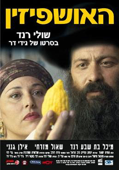 Week38-ushpizin-haushpizin-2004-dvd-israeli-movie
