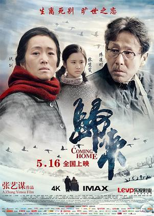 Week39-Coming_Home_2014_poster